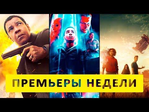 ПРЕМЬЕРЫ НЕДЕЛИ фильмы 6 СЕНТЯБРЯ 2018 ТрейлерОк