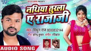 नथिया तुरला ऐ राजा - Nathiya Turla Ae Raja - Mithun Raj - Bhojpuri Hits Song 2018
