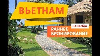 Вьетнам Фантьет Муйне раннее бронирование на ноябрь прямой перелет из СПб от 02092019