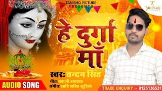 #Bhakti Song !! हे दुर्गा मां !! Chandan Singh !! He Durga Maa !! New Devi Geet 2020
