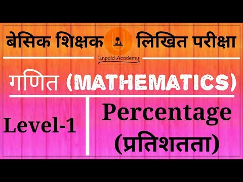 प्रतिशतता (Percentage) || Level-1 || Unpaid Academy