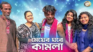 Panku Vadaima - Meyer Ghore Kamla | মেয়ের ঘরে কামলা | Sonali New Comedy Hit