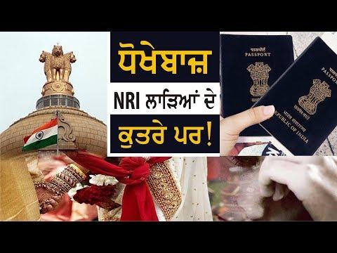 25 NRI ਲਾੜਿਆਂ ਦੇ Passport ਰੱਦ, ਵਾਪਸ ਆਉਣ ਲਈ ਹੋਣਗੇ ਮਜਬੂਰ