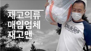 낮과 밤이 없는 동대문 도매시장 재고의류 처리 업체(a…