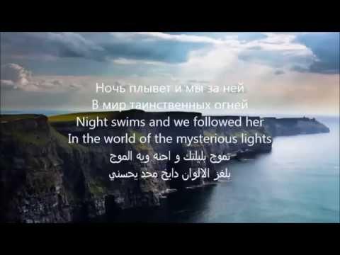 Aida Nikolaichuk Lullaby English translation only (ignore the Arabic Translation)