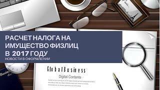 видео Расчет налога на недвижимость в 2016-2017 году для физических лиц