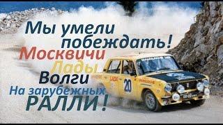 Мы умели побеждать:«Москвичи», «Волги» и «Лады» на зарубежных ралли!
