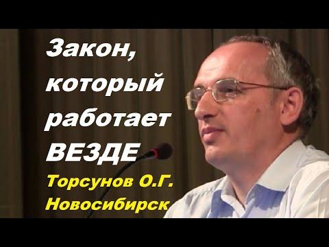 Закон, который работает ВЕЗДЕ. Торсунов О.Г. Новосибирск