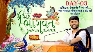 Shrimad Bhagvat Katha || Jigneshdada(Radhe Radhe) || Haridwar,Uttrakhand || Day 03
