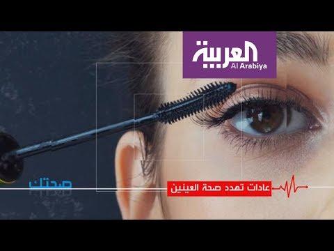 صحتك .. عادات تهدد صحة العينين  - نشر قبل 2 ساعة