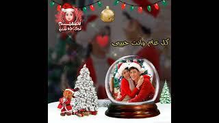 كل عام وانت حبيبى ( فيديو السنة الجديدة للزوج أو الخطيب بدون إسم )