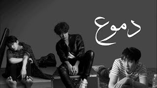 Download song BTS - Outro _ Tear.arabic sub (مترجم للعربية)