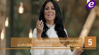 إليسا وناصيف زيتون معاً من جديد ومنافسة بين سيرين عبد النور وأحلام