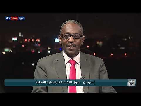 السودان.. حلول التكنقراط والإدارة الأهليّة  - نشر قبل 10 ساعة