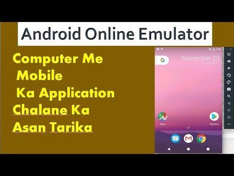 Android Online Emulator    Computer Me Mobile Kaise Chalaye    Android Online Emulator Free