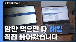 [단독] 대법원·국방부·국토부 홈페이지 맘만 먹으면 해…