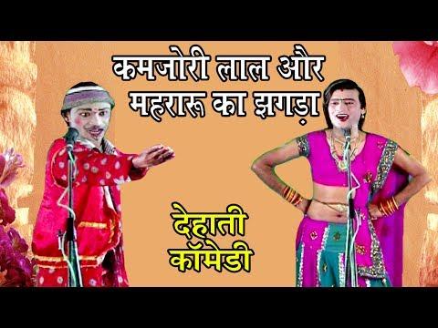 कमजोरी लाल और मेहरारू का झगड़ा - दयाराम की नौटंकी - Bhojpuri Nautanki Songs