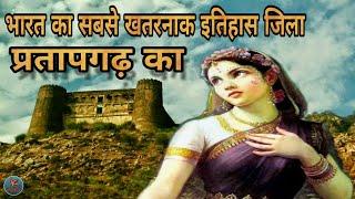 Pratapgarh जिले का 600 साल पुराना अनोखा इतिहास | Facts about Pratapgarh | Knowledge World