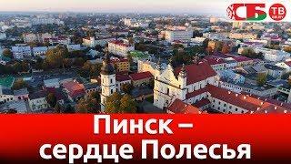 �������� ���� Пинск – новое красивое видео с коптера ������
