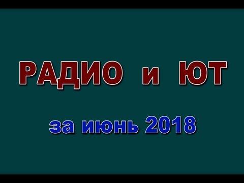 Радио №6 2018