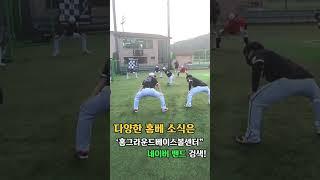 흔한 사회인 야구 팀 몸 풀기