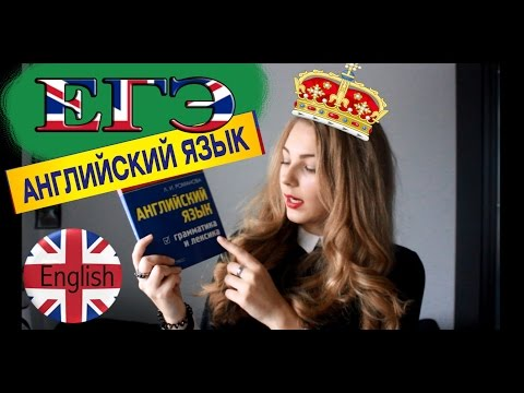 Как подготовиться к егэ по английскому языку