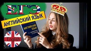 ЕГЭ по английскому языку| Рекомендации, план подготовки