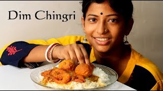 Eating Dim Chingri || Dim Chingri Recipe || Food Ninja