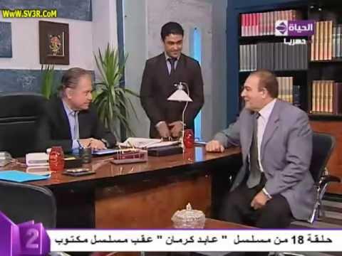 (Maktoub 3ala Algebien) Series Ep 18 / مسلسل (مكتوب على الجبين) الحلقة 18