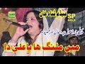 Download Me Malang Ha Ya Ali Da - Medam Sana Khan - New Dhamal  & Qasida  2018 MP3 song and Music Video
