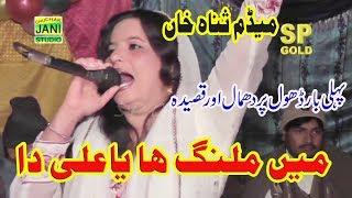 Me Malang Ha Ya Ali Da !! Medam Sana Khan !! New Dhamal  & Qasida  2018