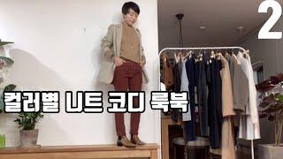 #100 컬러별 니트 코디 룩북, 시크하고 우아한, 실…