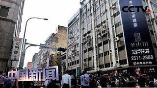 [中国新闻] 中国地震台网:台湾花莲今天发生6.7级地震 | CCTV中文国际