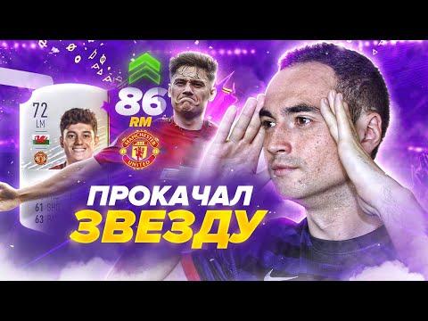 КАК ПОЛУЧИТЬ ДЖЕЙМСА 86? | FUTURE STARS В ФИФА 20