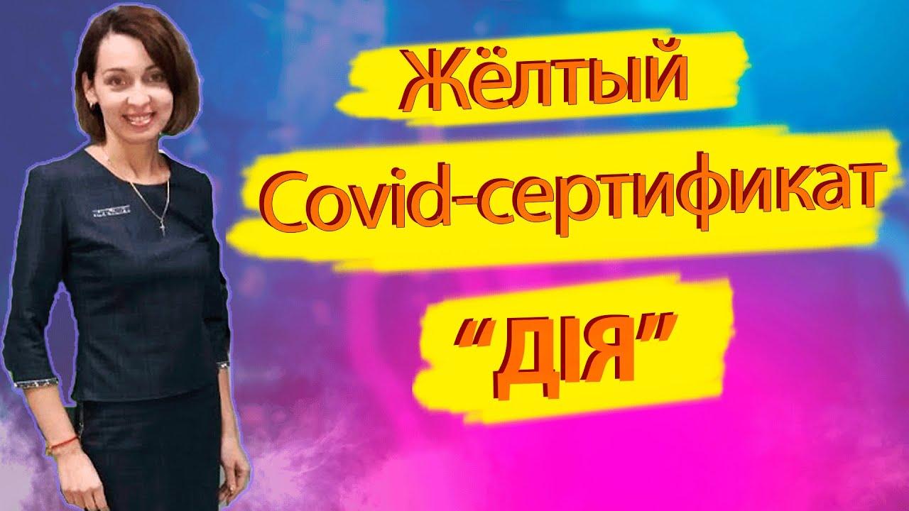 Как добавить  ЖЁЛТЫЙ Covidсертификат в Дю