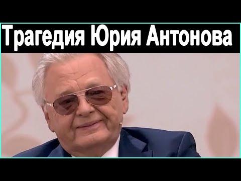 Это печально. Юрий Антонов. Что стало с  СЫНОМ Антонова.