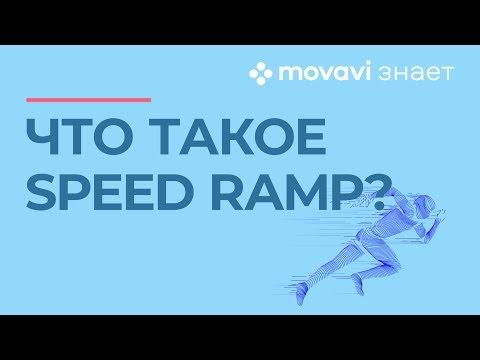 Что такое Speed