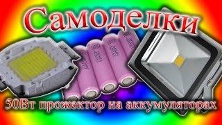 Фонарик с 50Вт светодиодом на аккумуляторах(Фонарик своими руками с 50Вт светодиодом на аккумуляторах . Для создания фонарика нам понадобится: светодио..., 2015-06-09T07:57:11.000Z)