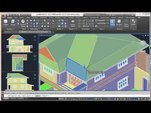 เรียน AutoCAD 2015 3D Modeling ห้วข้อ 16 - 26