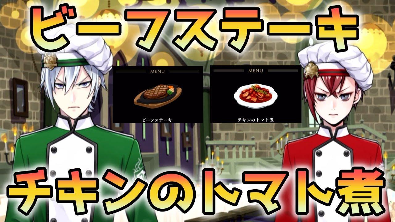 の ツイステ チキン トマト 煮
