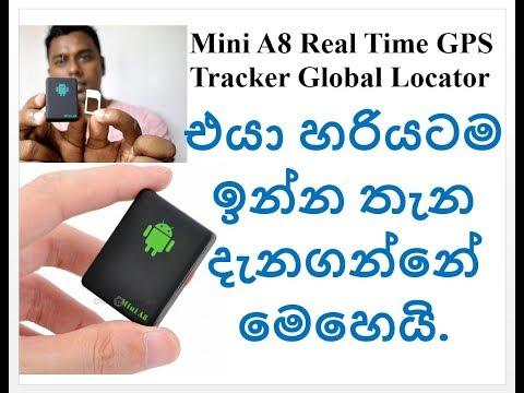 එයා කොහෙද ඉන්නේ මොනවද කරන්නේ ??? දැනගන්නේ මෙහෙමයි. Mini  Real Time GPS & Voice Tracking Device
