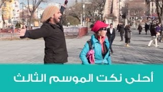 Street Jokes (3.25) Best Of season 3 - نكت شوارع - احلى نكت الموسم الثالث