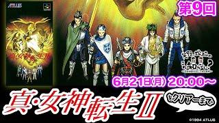 【メガテン2】第9回 SFC版『真・女神転生II』を完全初見プレイ【これ知らない?】