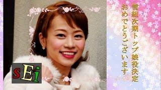 雪組次期トップスターに望海風斗、次期トップ娘役に真彩希帆が決定した...