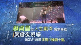 獨家專訪! 蘇貞昌的人生劇本!!請鎖定6/30(六)2200東森新聞51頻道