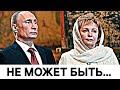 Что случилось с женой Путина ? Слухи стали правдой...