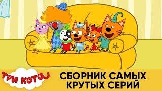 три Кота | Зимние игры | Сборник зимних серий | Мультфильмы для детей ⛄❄️😍