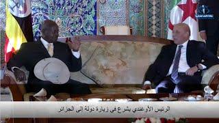الرئيس الاوغندي يشرع في زيارة دولة الى الجزائر