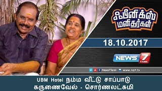 UBM Hotel நம்ம வீட்டு சாப்பாடு கருணைவேல் - சொர்ணலட்சுமி | Pheonix Manithargal | News7 Tamil