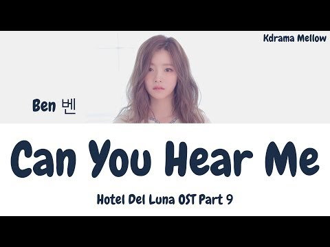 Ben (벤) - Can You Hear Me 내 목소리 들리니 (Hotel Del Luna OST Part 9) Lyrics (Han/Rom/Eng/가사)